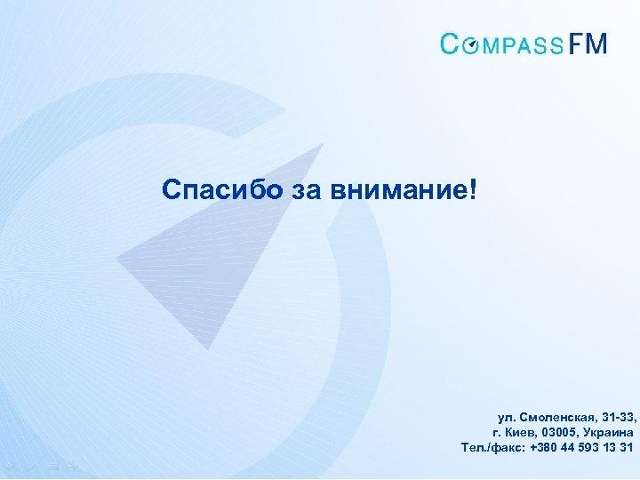 Спасибо за внимание! ул. Смоленская, 31 -33, г. Киев, 03005, Украина Тел. /факс: +380