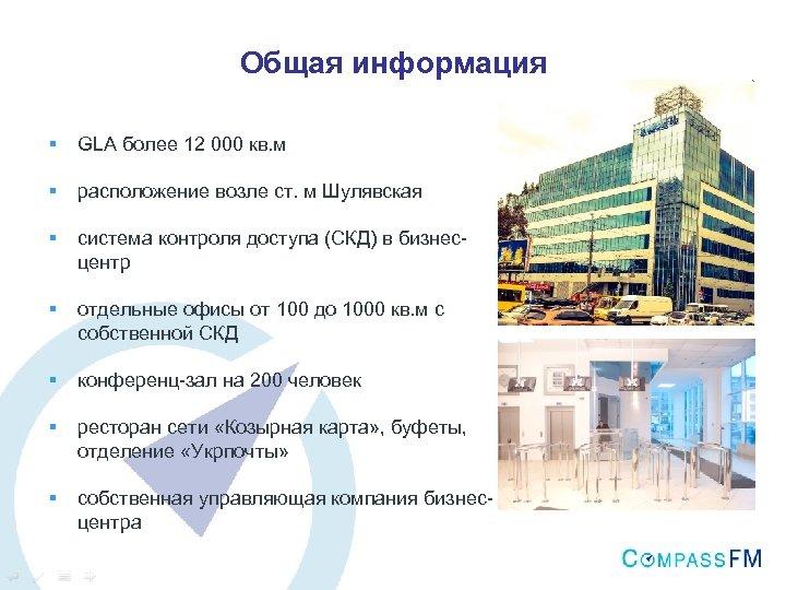 Общая информация § GLA более 12 000 кв. м § расположение возле ст. м