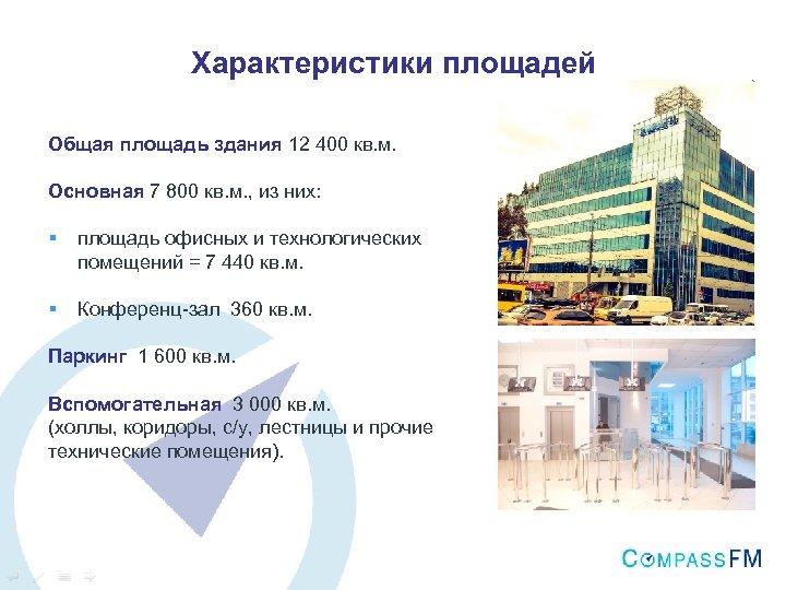 Характеристики площадей Общая площадь здания 12 400 кв. м. Основная 7 800 кв. м.