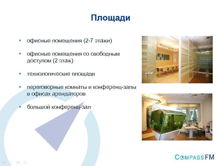 Площади § офисные помещения (2 -7 этажи) § офисные помещения со свободным доступом (2