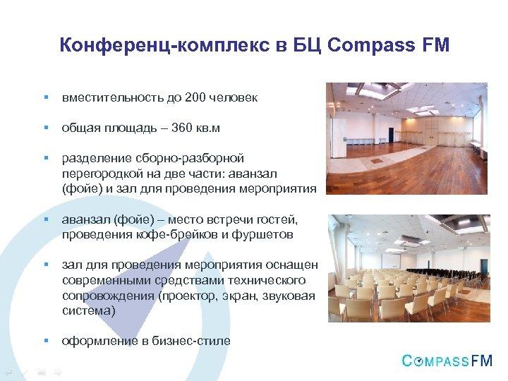 Конференц-комплекс в БЦ Compass FM § вместительность до 200 человек § общая площадь –