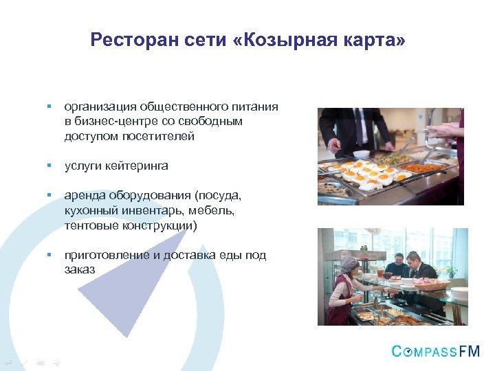 Ресторан сети «Козырная карта» § организация общественного питания в бизнес-центре со свободным доступом посетителей
