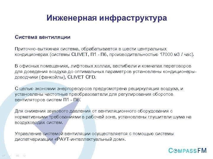 Инженерная инфраструктура Система вентиляции Приточно-вытяжная система, обрабатывается в шести центральных кондиционерах (системы CLIVET, П