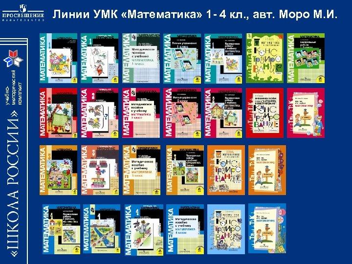 учебнометодический комплект Линии УМК «Математика» 1 - 4 кл. , авт. Моро М. И.