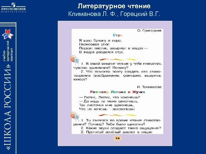 Литературное чтение учебнометодический комплект Климанова Л. Ф. , Горецкий В. Г.