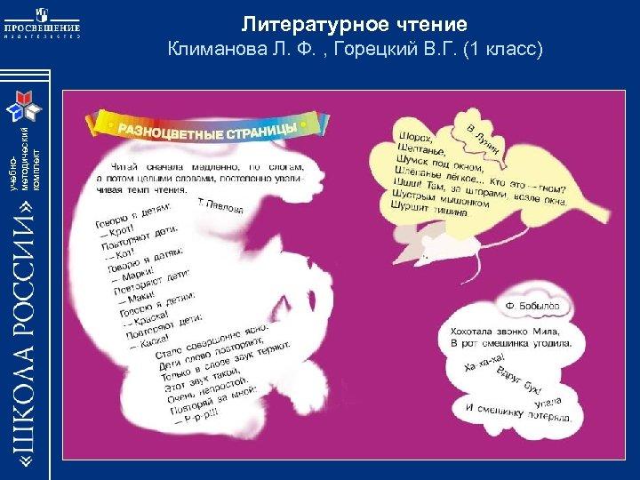 Литературное чтение учебнометодический комплект Климанова Л. Ф. , Горецкий В. Г. (1 класс)