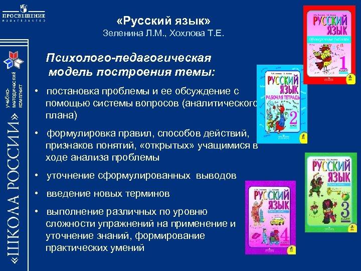 «Русский язык» Зеленина Л. М. , Хохлова Т. Е. учебнометодический комплект Психолого-педагогическая модель