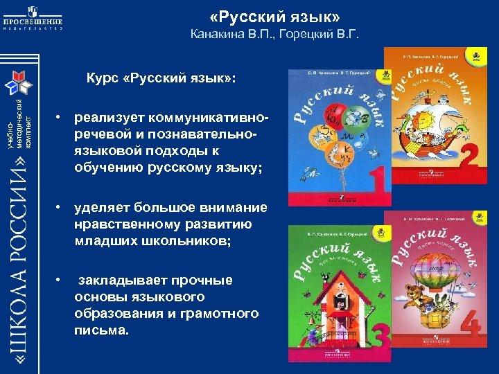 «Русский язык» Канакина В. П. , Горецкий В. Г. учебнометодический комплект Курс «Русский