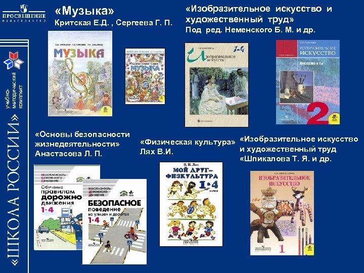 «Музыка» Под ред. Неменского Б. М. и др. учебнометодический комплект Критская Е. Д.