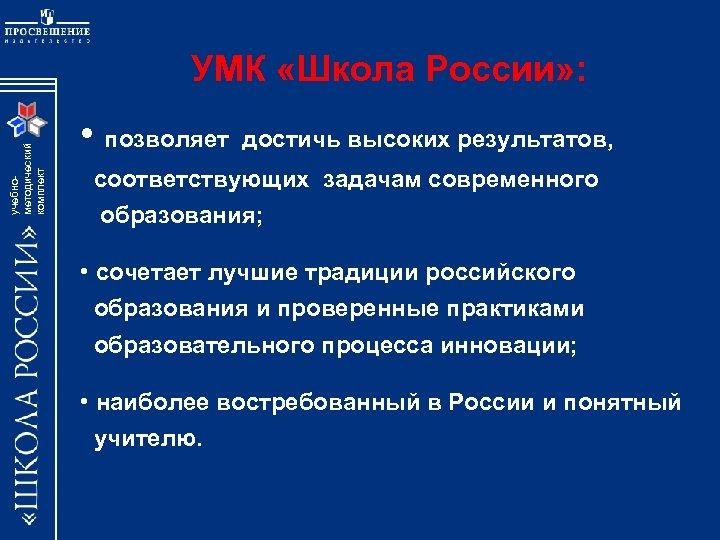 учебнометодический комплект УМК «Школа России» : • позволяет достичь высоких результатов, соответствующих задачам современного