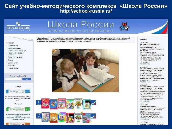 Сайт учебно-методического комплекса «Школа России» http: //school-russia. ru/