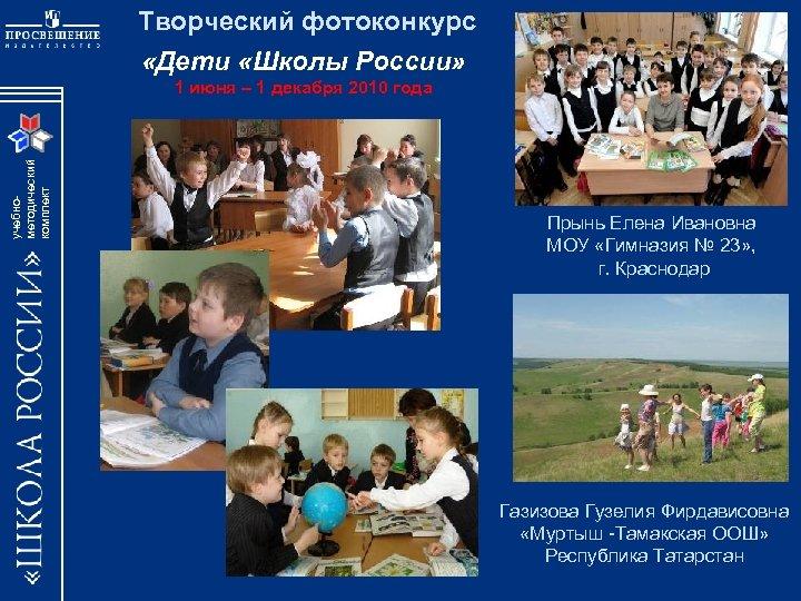 Творческий фотоконкурс «Дети «Школы России» 1 июня – 1 декабря 2010 года учебнометодический