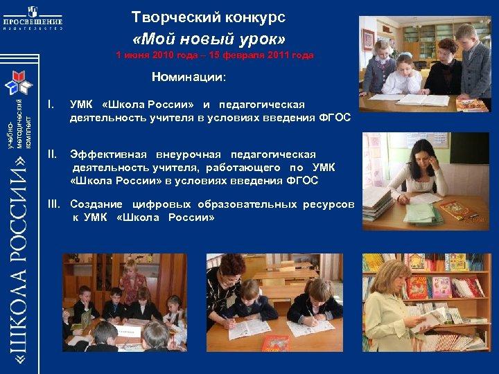 Творческий конкурс «Мой новый урок» 1 июня 2010 года – 15 февраля 2011