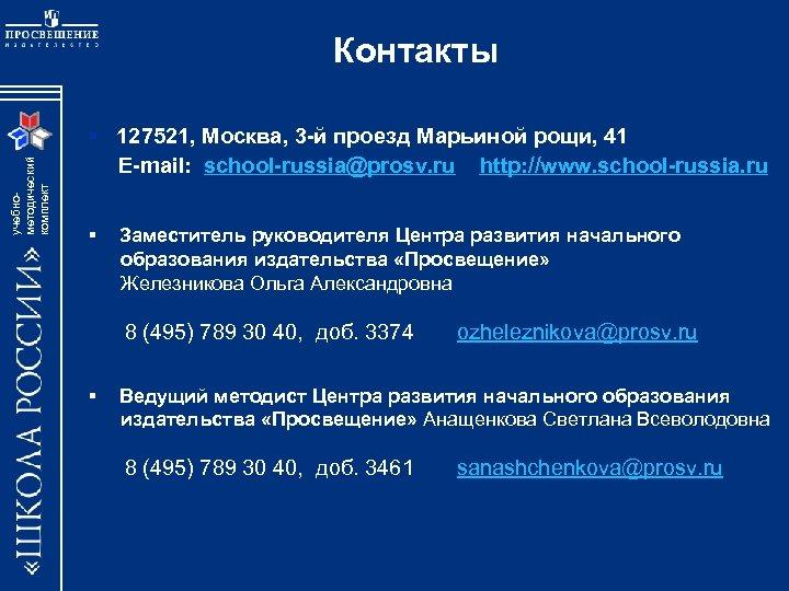 учебнометодический комплект Контакты § 127521, Москва, 3 -й проезд Марьиной рощи, 41 E-mail: school-russia@prosv.
