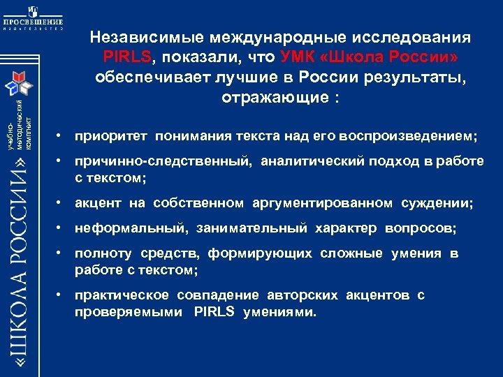 учебнометодический комплект Независимые международные исследования PIRLS, показали, что УМК «Школа России» обеспечивает лучшие в