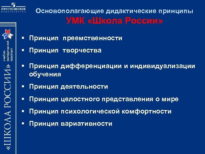 Основополагающие дидактические принципы учебнометодический комплект УМК «Школа России» § Принцип преемственности § Принцип творчества
