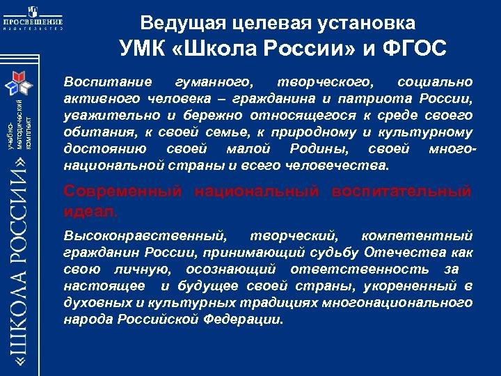 Ведущая целевая установка учебнометодический комплект УМК «Школа России» и ФГОС Воспитание гуманного, творческого, социально