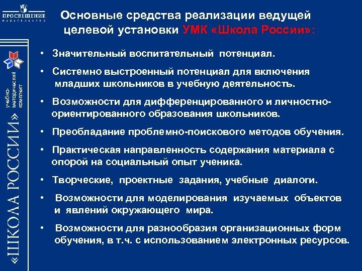 Основные средства реализации ведущей целевой установки УМК «Школа России» : учебнометодический комплект • Значительный