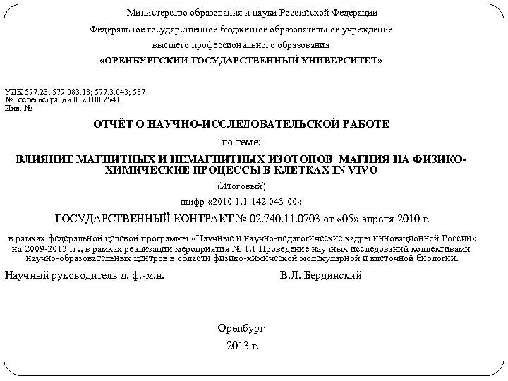 Министерство образования и науки Российской Федерации Федеральное государственное бюджетное образовательное учреждение высшего профессионального