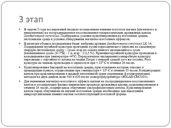 3 этап В задачи 2 года исследований входило исследование влияние изотопов магния (магнитного и