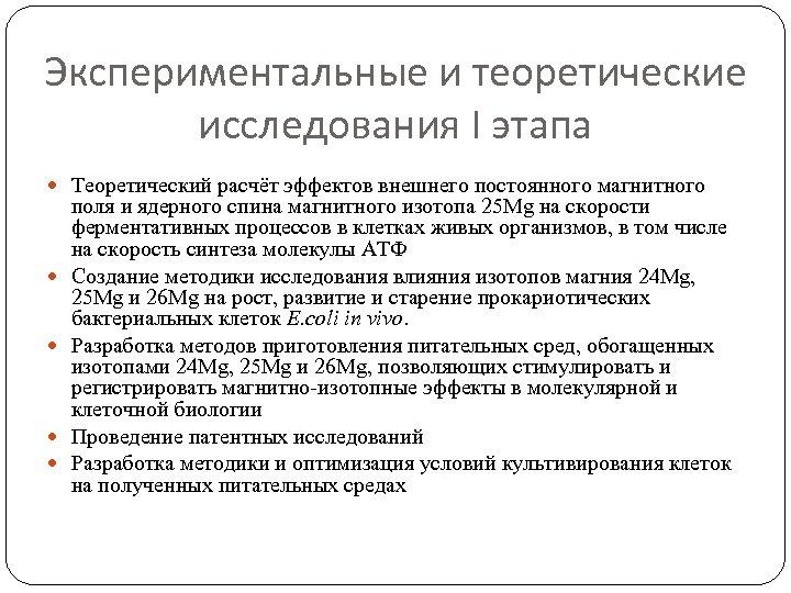 Экспериментальные и теоретические исследования I этапа Теоретический расчёт эффектов внешнего постоянного магнитного поля и