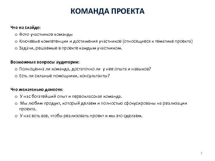 КОМАНДА ПРОЕКТА Что на слайде: o Фото участников команды o Ключевые компетенции и достижения