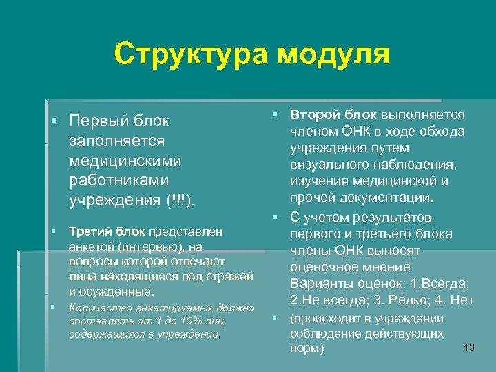 Структура модуля § Первый блок заполняется медицинскими работниками учреждения (!!!). § Третий блок представлен
