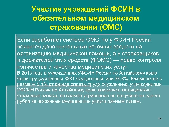 Участие учреждений ФСИН в обязательном медицинском страховании (ОМС) Если заработает система ОМС, то у