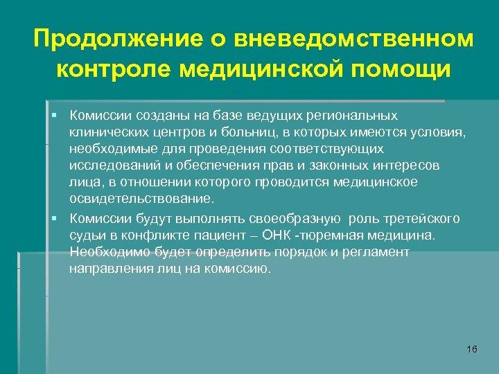 Продолжение о вневедомственном контроле медицинской помощи § Комиссии созданы на базе ведущих региональных клинических