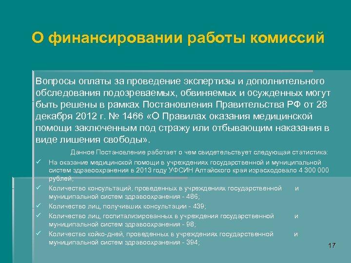 О финансировании работы комиссий Вопросы оплаты за проведение экспертизы и дополнительного обследования подозреваемых, обвиняемых