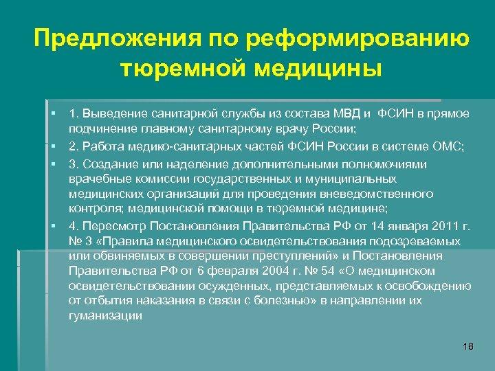 Предложения по реформированию тюремной медицины § § 1. Выведение санитарной службы из состава МВД