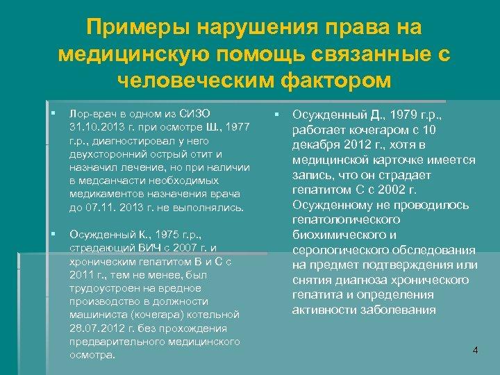 Примеры нарушения права на медицинскую помощь связанные с человеческим фактором § Лор-врач в одном