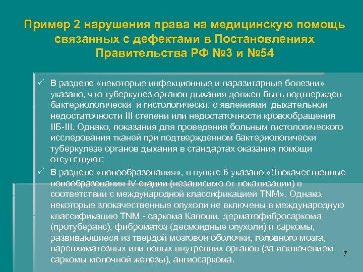 Пример 2 нарушения права на медицинскую помощь связанных с дефектами в Постановлениях Правительства РФ