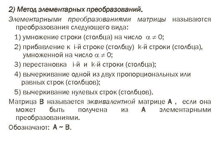 2) Метод элементарных преобразований. Элементарными преобразованиями матрицы называются преобразования следующего вида: 1) умножение строки