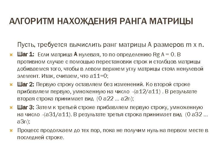 АЛГОРИТМ НАХОЖДЕНИЯ РАНГА МАТРИЦЫ Пусть, требуется вычислить ранг матрицы A размеров m x n.