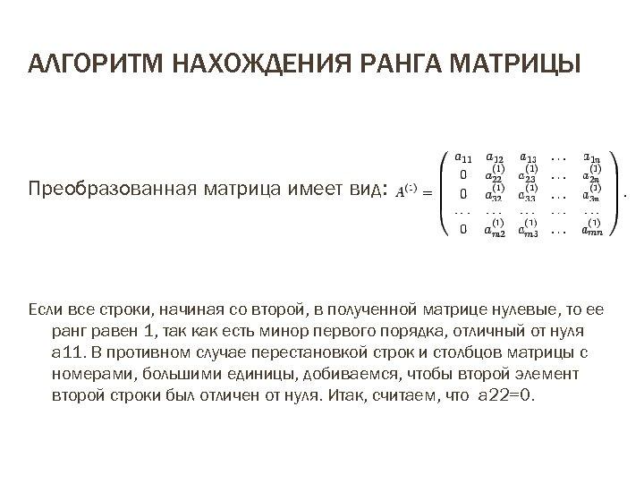 АЛГОРИТМ НАХОЖДЕНИЯ РАНГА МАТРИЦЫ Преобразованная матрица имеет вид: Если все строки, начиная со второй,