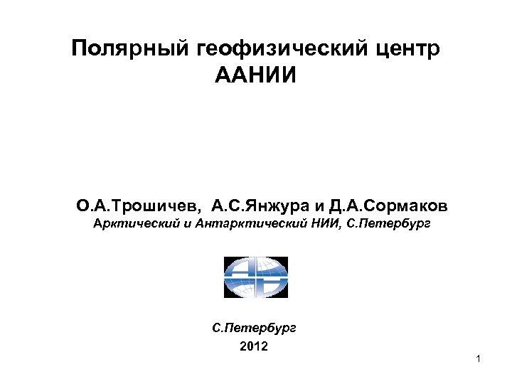 Полярный геофизический центр ААНИИ О. А. Трошичев, А. С. Янжура и Д. А. Сормаков