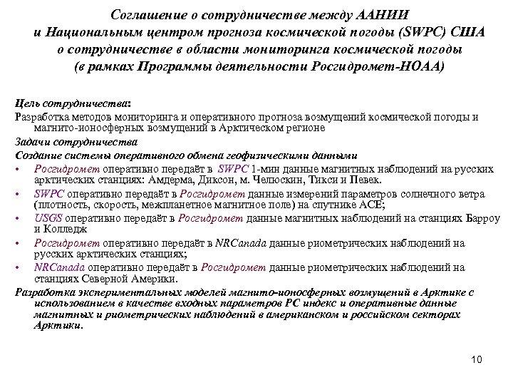 Соглашение о сотрудничестве между ААНИИ и Национальным центром прогноза космической погоды (SWPC) США о