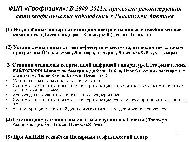 ФЦП «Геофизика» : В 2009 -2011 гг проведена реконструкция сети геофизических наблюдений в