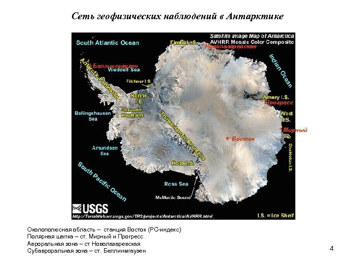 Сеть геофизических наблюдений в Антарктике * Новолазаревская * Беллинсгаузен * Прогресс * Мирный *