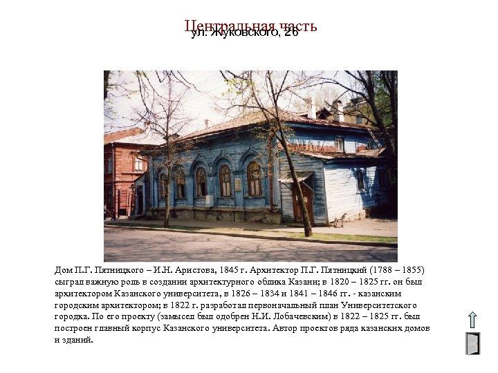 Центральная часть ул. Жуковского, 26 Дом П. Г. Пятницкого – И. Н. Аристова, 1845