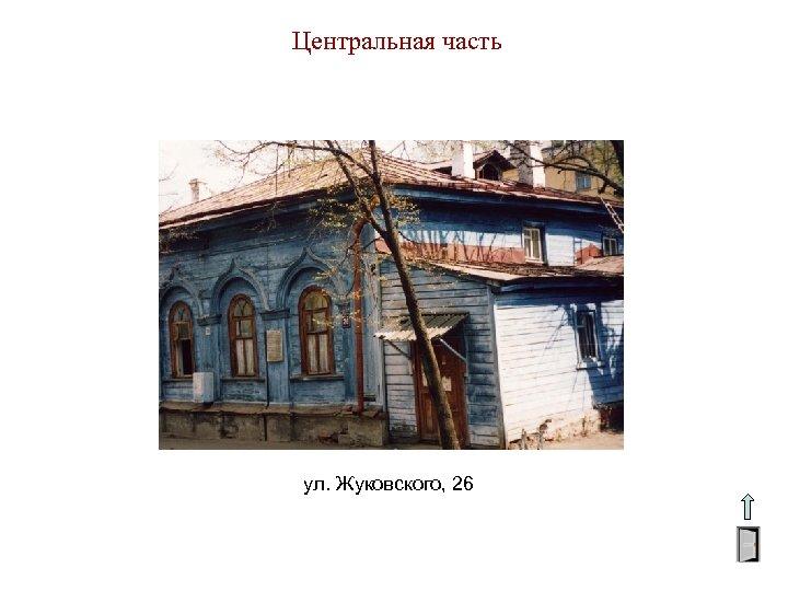 Центральная часть ул. Жуковского, 26