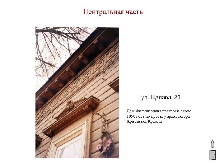 Центральная часть ул. Щапова, 20 Дом Филипповича, построен около 1850 года по проекту архитектора