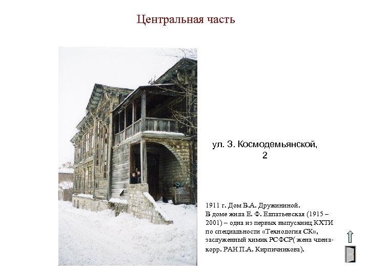 Центральная часть ул. З. Космодемьянской, 2 1911 г. Дом В. А. Дружининой. В доме