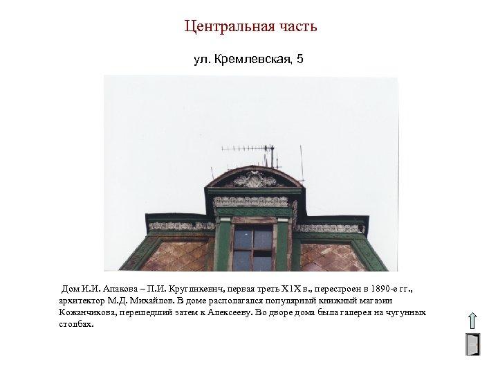 Центральная часть ул. Кремлевская, 5 Дом И. И. Апакова – П. И. Кругликевич, первая