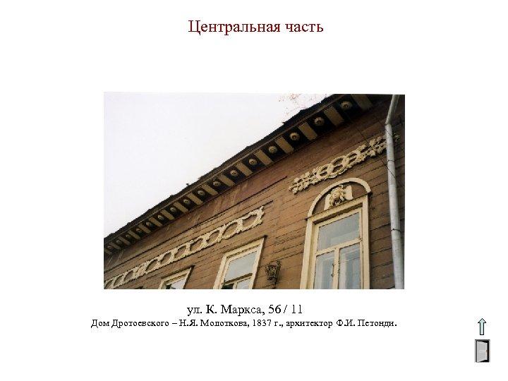 Центральная часть ул. К. Маркса, 56 / 11 Дом Дротоевского – Н. Я. Молоткова,