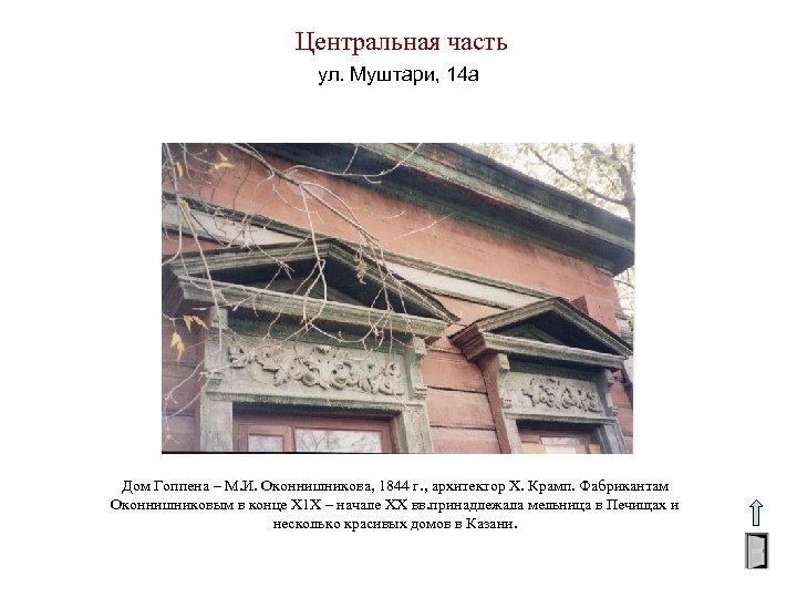Центральная часть ул. Муштари, 14 а Дом Гоппена – М. И. Оконнишникова, 1844 г.