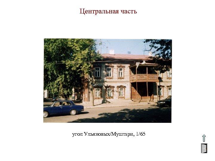Центральная часть угол Ульяновых/Муштари, 1/65