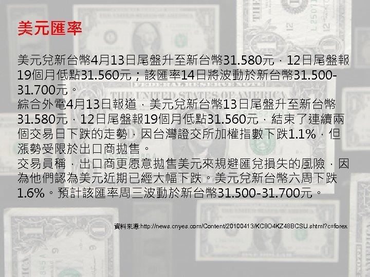 美元匯率 美元兌新台幣 4月13日尾盤升至新台幣 31. 580元,12日尾盤報 19個月低點 31. 560元;該匯率14日將波動於新台幣 31. 50031. 700元。 綜合外電 4月13日報道,美元兌新台幣 13日尾盤升至新台幣