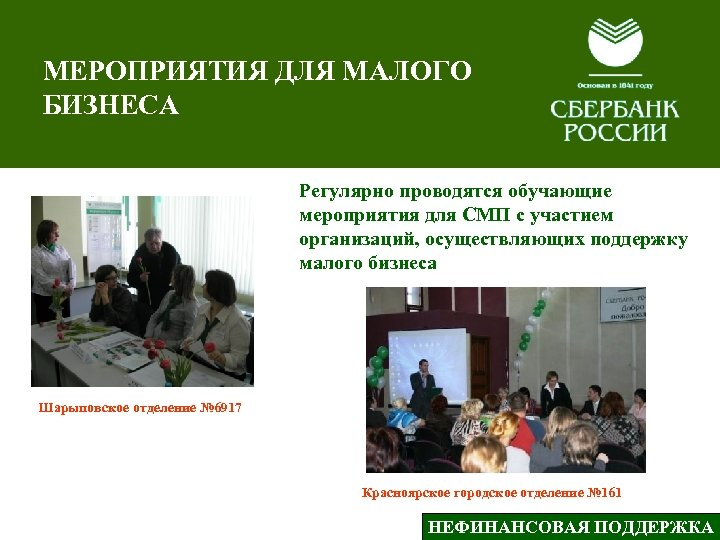 МЕРОПРИЯТИЯ ДЛЯ МАЛОГО БИЗНЕСА Регулярно проводятся обучающие мероприятия для СМП с участием организаций, осуществляющих
